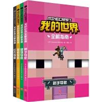 我的世界全解指南(全4册,高手玩家的专业指导,助你激发灵感,解锁通关,快来一起探索我的世界!)