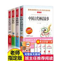 【全四本】快乐读书吧四年级上册书 中国古代神话故事希腊神话山海经4年级小学生课外书*阅读书世界与英雄传说神话传说