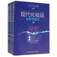 现代化妆品科学与技术(中册) 裘炳毅、高志红