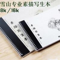 雪山牌专业素描写生本8K/16k 螺旋装订绘图绘画素描本 160G