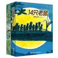 14只老鼠图画书系列第一辑+第二辑 全12册 3-6岁儿童启蒙卡通动漫图画绘本 幼儿园宝宝成长益智故事书亲子共读幼儿早