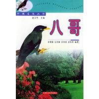 【二手正版9成新】八哥――中国名鸟丛书,袁慕陶,上海科学技术出版社,9787532357178