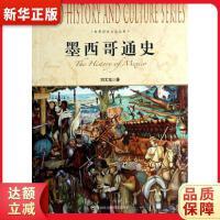 墨西哥通史-世界历史文化丛书 刘文龙 上海社会科学院出版社 9787552004618 新华正版 全国85%城市次日达