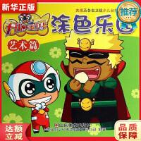 开心宝贝涂色乐园(艺术篇) 上海仙剑文化传媒股份有限公司 9787533053192 山东美术出版社
