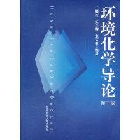 环境化学导论(第二版)