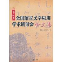 第七届全国语言文字应用学术研讨会论文集
