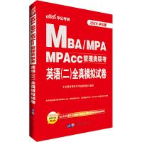 管理类联考考试用书中公2018MBA、MPA、MPAcc管理类联考英语二全真模拟试卷
