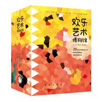 欢乐艺术博物馆(套装共20册)