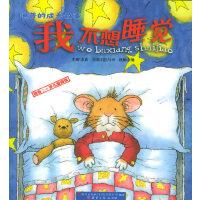 我不想睡觉(适合2-6岁儿童阅读)/迪普的成长故事(注音版)