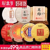 【年货节优惠套装】7款熟茶系列超值套装组合仅499元 普洱茶熟茶 饼茶 砖茶