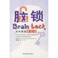 脑锁――如何摆脱强迫症(万千心理)