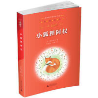 亲近母语经典童书阅读指导版小狐狸阿权
