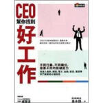 【正版现货】CEO �湍阏业胶霉ぷ� 高永�\ 9789862721964 商周(城邦)