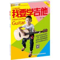 【正版现货】我要学吉他:小学生版(单书版) 刘传 9787535493583 长江文艺出版社