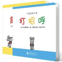 可爱的鼠小弟全2册 打招呼 是谁呀 3-4-6岁儿童读物 宝宝认知教辅 幼儿启蒙绘画漫画书 亲子共读卡通故事绘本书可爱