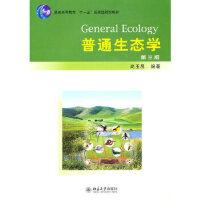 【全新直发】普通生态学(第三版) 尚玉昌 9787301175552 北京大学出版社