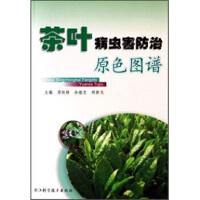 茶叶病虫害防治原色图谱周铁锋,余继忠,胡新光9787534137990浙江科学技术出版社