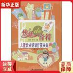 快乐的音符――儿童歌曲钢琴伴奏曲集 李媛,赵妍 上海音乐学院出版社 9787806925393 新华正版 全国85%城