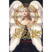 【正版二手书旧书9成新左右】塔罗天使:随书附赠塔罗牌及说明书9787510402937