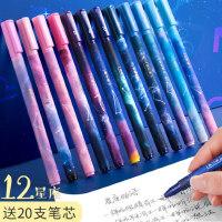 十二星座中性笔 学生用星空0.5mm黑色全针管水笔可爱超萌少女心书写考试签名字星座笔网红个性创意文具用品