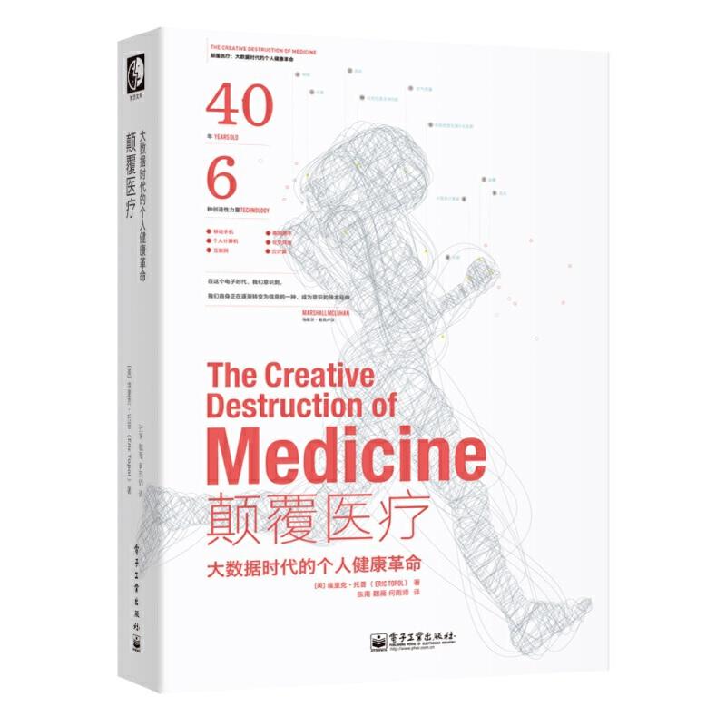 颠覆医疗:大数据时代的个人健康革命失控作者 凯文·凯利(KK)倾力推荐 继大数据时代后 国内大数据应用在个人健康领域的指导书,讲述互联网对传统医疗革命的推进,指出未来医疗的发展方向。
