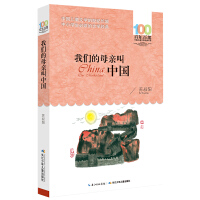 我们的母亲叫中国 百年百部经典书系 5-6年级阅读拓展书目