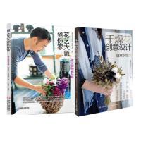 正版 干燥花创意设计+花艺大师到你家 家庭鲜花盆栽搭配书籍 自然永恒美 干花造型设计书籍 干花制作技法诀窍书籍 干花设