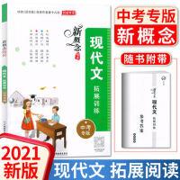 2021版新概念现代文阅读拓展训练中考专版 初中语文阅读理解训练课外阅读专项训练书训练题提升强化资料辅导书