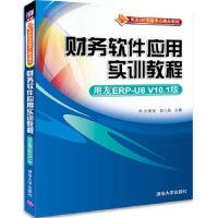 【正版全新直发】财务软件应用实训教程(用友ERP-U8 V10 1版) 杜素音、裴小妮 9787302469827 清