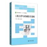 工程力学与机械设计基础 李翠梅 张学铭 9787303170081 北京师范大学出版社