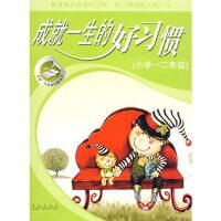 【新书店正版】成就一生的好习惯(小学一二年级)齐永胜青岛出版社9787543647503