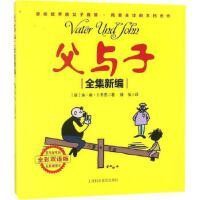 【全新直发】父与子全集新编 上海科学普及出版社