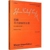 【全新直发】巴赫平均律钢琴曲集 第2卷(BWV870-893) 上海教育出版社