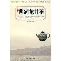 【新书店正版】西湖龙井茶程启坤上海文化出版社9787807401353