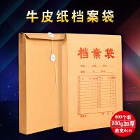 档案袋牛皮纸加厚大号A4大容量合同袋收纳资料袋定制文件袋投标袋