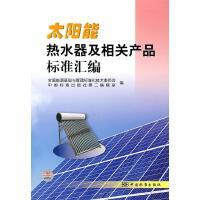 太阳能热水器及相关产品标准汇编 全国能源基础与管理标准化技术委员会,中国标准出版社 中国标准出版社 9787506650
