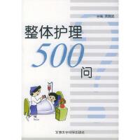 整体护理500问 宋晓波