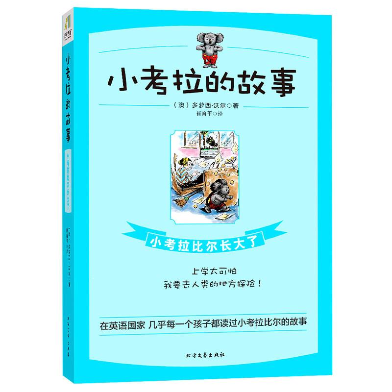 小考拉的故事1:淘气的小考拉比尔 一部启迪心灵的作品,成长益智的*伴侣,一部丰富的澳大利亚丛林知识拓展书