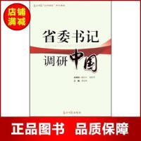 省委书记调研中国 李志伟 编 光明日报出版社