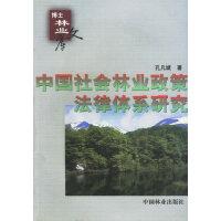 中国社会林业政策法律体系研究