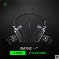 Razer/雷蛇 迪亚海魔 2.2 V2 头戴式电竞有线带麦游戏耳机