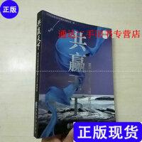 【二手旧书9成新】共赢天下:国际注册管理咨询师(CMC)案例集 /中国企业联合会管?