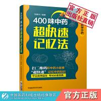 400味中药超快速记忆法 邹德华编著 中国医药科技出版社 9787521401677
