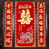 婚庆用品结婚对联创意绒布喜字中堂 中式婚礼布置拜堂挂画门联