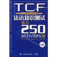 【正版二手书旧书9成新左右】TCF:法语知识测试练习250题9787532740215