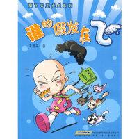 疯丫头王点点系列:谁的假发在飞王勇英安徽少年儿童出版社9787539741116