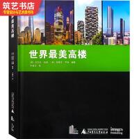 世界美高楼 美国专业团队编辑 高层建筑设计书籍