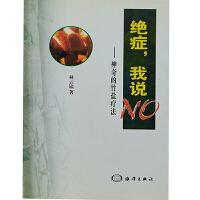 绝症我说NO-神奇的竹盐疗法林云镐海洋出版社9787502752217【限时秒杀】