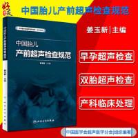 中国胎儿产前超声检查规范 姜玉新主编 人民卫生出版社9787117225601
