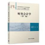 【正版全新直发】财务会计学(第二版) 王秀芬 李现宗 9787302520979 清华大学出版社